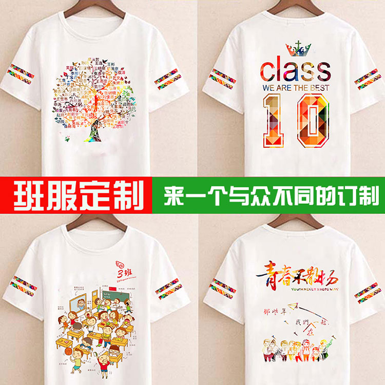 84d5d9e404a Custom t-shirt short-sleeved class clothing printing logo work clothes class  reunion diy cotton culture advertising shirt custom